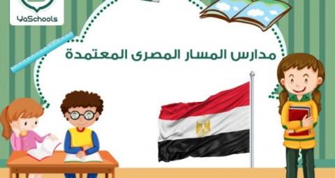 دليل مدارس المسار المصرى المعتمدة بالمملكة العربية السعودية