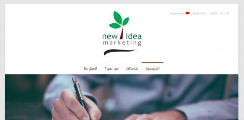 موقع تسويق NewIdea