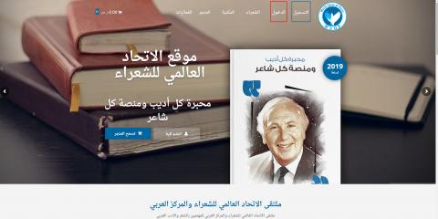 موقع الشعراء العربي