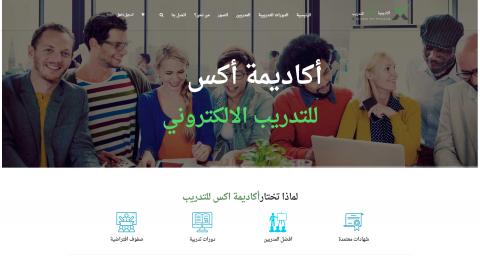 موقع اكاديمية اكس للتدريب الالكتروني