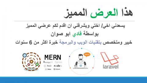 عرض لتصميم  منصة تعليمية /  تطوير موقع تعليمي شامل