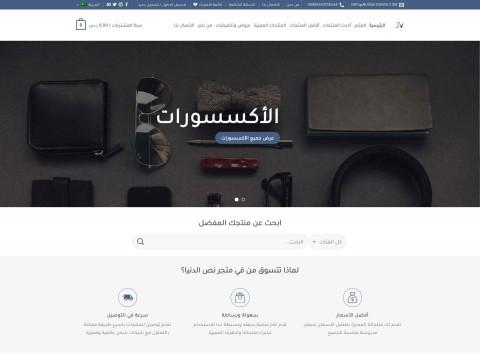 متجر الكتروني متعدد الاصناف والاقسام ومتعدد اللغات