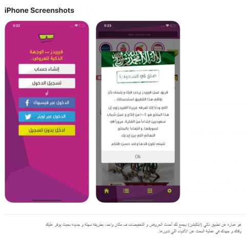 عمل تطبيق FEEEDz باستخدام MVC API، التطبيق الثاني بعد حراج بالسعودية