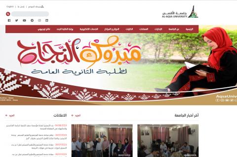 موقع جامعة الأقصي - أعمل قائد ومستشار للفريق البرمجي