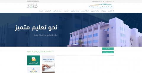 برمجة موقع ادارة التعليم في محافظة بيشا في السعودية