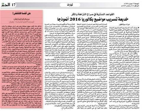 أحد مقالاتي في جريدة الخبر