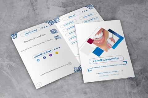 بروفايل عيادة تجميل أسنان - المملكة العربية السعودية