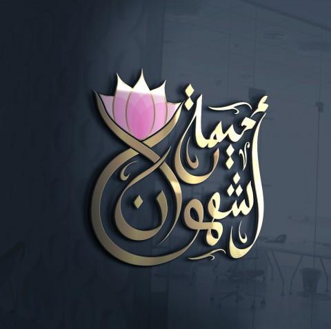 تايبوجرافى عربى