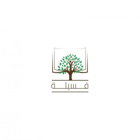 تصميم شعار لبرنامج فسيلة التطوعي
