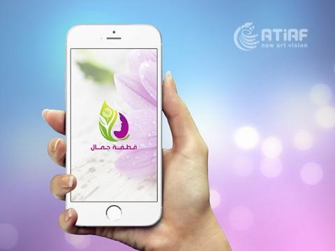 تصميم شعار تطبيق قطفة جمال