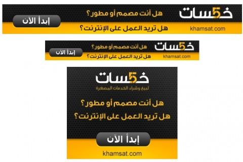 بنرات إعلانية لموقع خمسات