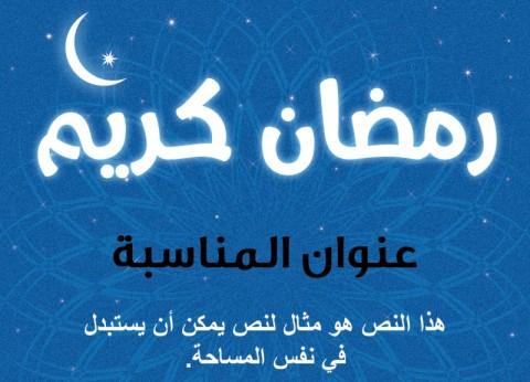 فلاير Flyer مفتوح المصدر لشهر رمضان الكريم