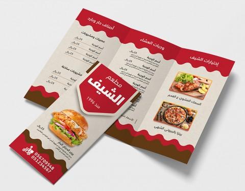 بروشور للمطاعم   Restaurant Brochure