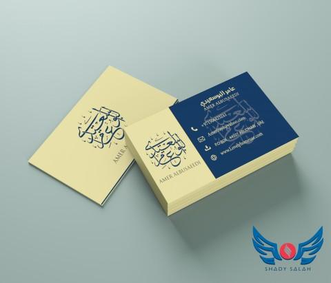 تصميم بطاقة الاعمال بخط الثلث