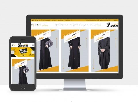 موقع تجارة إلكترونية لبيع الملابس
