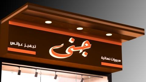 Signboard 3d Design