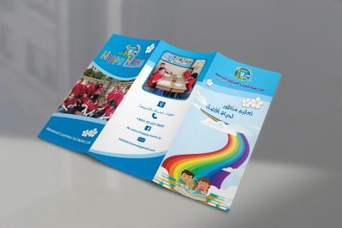 Brochure For private school