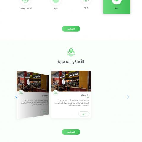 كفراوى - Psd To Responsive Website