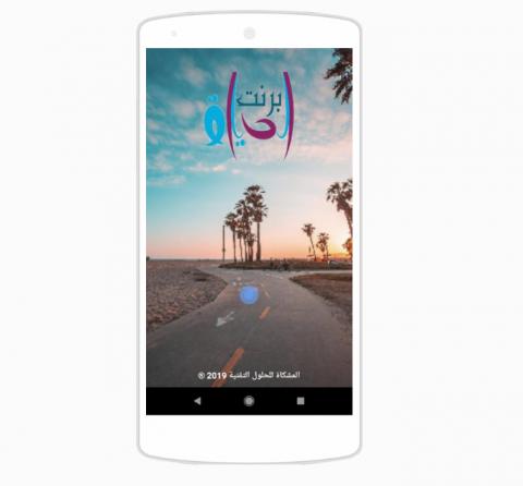Al-hayat Print App