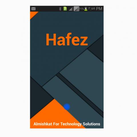 Hafez - تطبيق إدارة قواعد البيانات