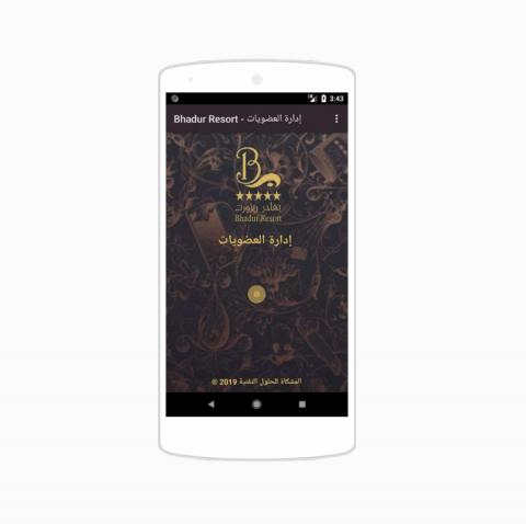 Bhadur - QR Accounts Manager App