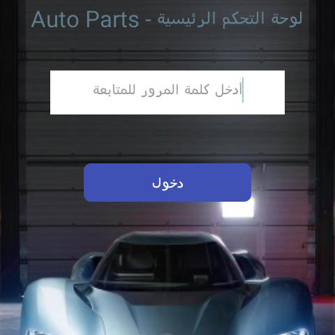 تطبيق Auto Parts لشراء قطع غيار السيارات