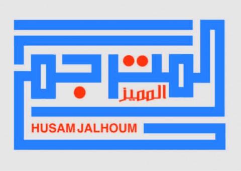 شعار المترجم المتميز