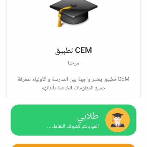 تطبيق موبايل cem