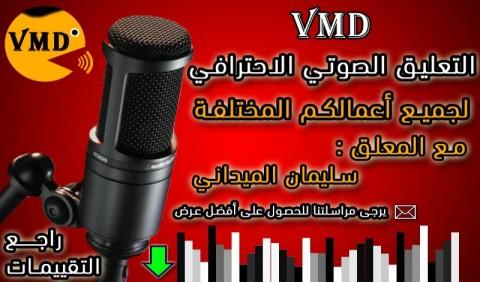 تعليق صوتي سعودي إعلاني تحفيزي لفيديو موشن جرافيك