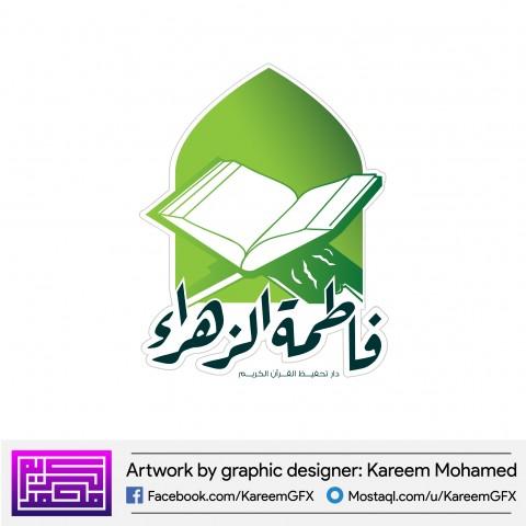 شعار دار فاطمة