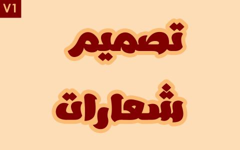 تصاميم شعارات  // LOGO DESIGN V1