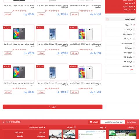 """تصميم موقع لمتجر اجهزة محمولة """"جوالات - موبايلات"""" باسم (سوق فون)"""