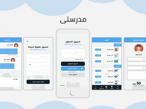 ui school app - واجهات تطبيق مدرستى