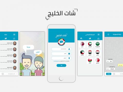 ui 5aliq chat - واجهات تطبيق خليج الشات
