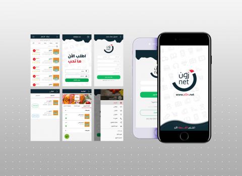 واجهات تطبيق زون نت - ui z0n net app