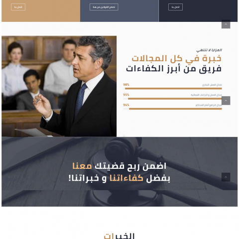 موقع احترافي لمكتب محاماة