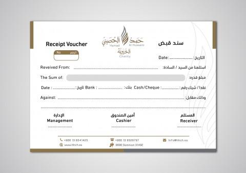نموذج سند قبض عربي انجليزي Word