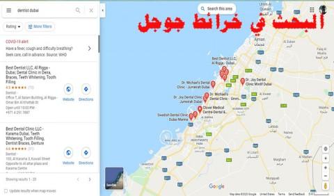 استخراج بيانات جمبع اطباء الاسنان بمدينة دبي