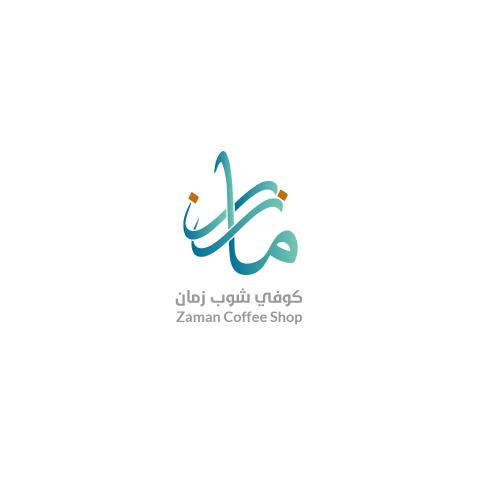 شعار كوفي شوب زمان