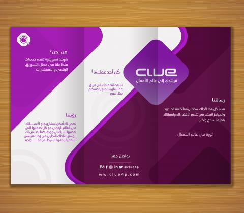 بروشور شركة Clue