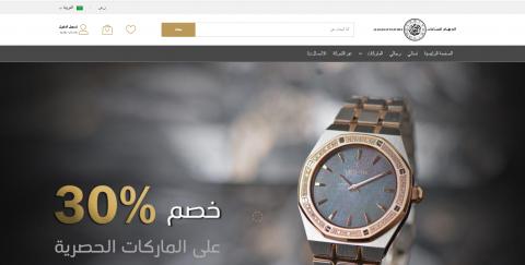 الدهام للساعات Aldaham Watches