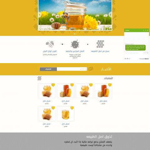 برمجة موقع عسل نحل
