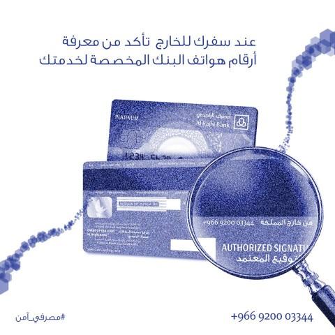 إعلان بصوتي لمصرف الراجحي | السعودية