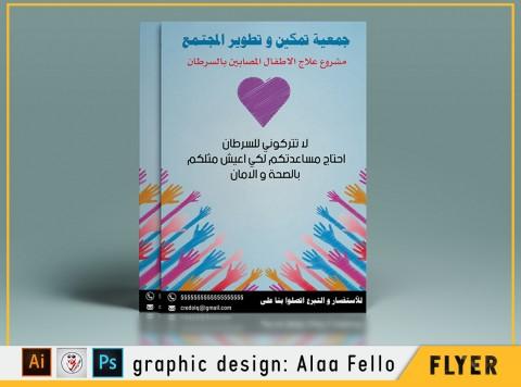 تصميم فلاير لمنظمة انسانية