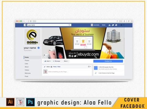 غلاف فيس بوك معرض بيع عبر الانترنت