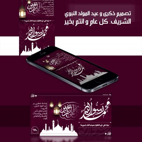 تصميم عيد ذكرى المولد النبوي الشريف