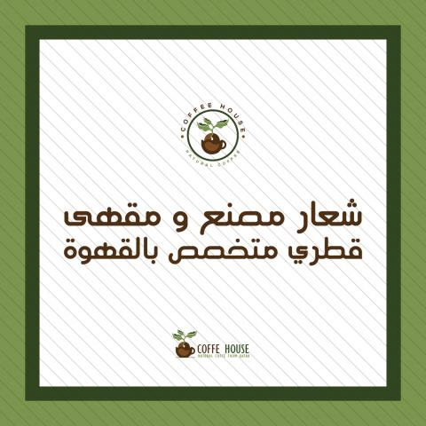 مشروع مصنع و مقهى قطري coffee house