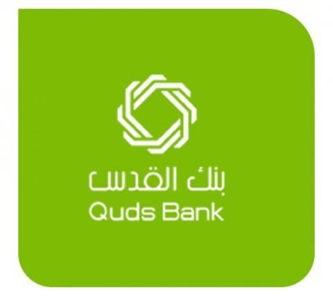 بنك القدس -  Quds Bank
