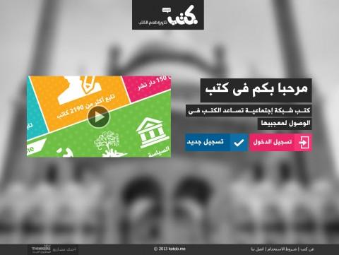 Kotob.me(social network for eBooks )