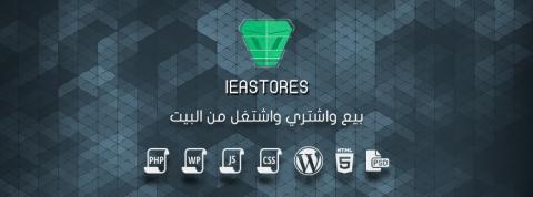 ieastores - متجر أياستورز لبيع وشراء المنتجات الرقمية